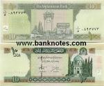 Afghanistan 10 Afghanis (2004) (Serial # 5/dal 98590xx) UNC