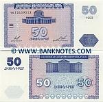 Armenia 50 Dram 1993 (PU170086xx) UNC