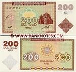 Armenia 200 Dram 1993 (TF142967xx) UNC