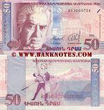 Armenia 50 Dram 1998 (U136697xx) UNC