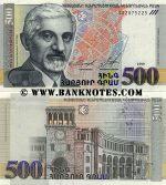 Armenia 500 Dram 1999 (2000) (P020752xx) UNC