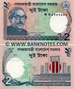 Bangladesh 2 Taka 2013 (kha-sa-9788xxx) UNC