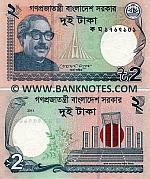 Bangladesh 2 Taka 2011 (ka-gha-97679xx) UNC