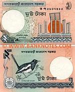 Bangladesh 2 Taka 2007 (ja-sa-55447xx) UNC