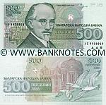 Bulgaria 500 Leva 1993 (AB99089xx) UNC