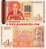 Bulgaria 1 Lev 1999 (AB45443xx) UNC
