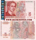 Bulgaria 5 Leva 1999 (AF54178xx) UNC