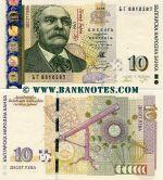 Bulgaria 10 Leva 2008 (BG88102xx) UNC