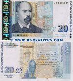 Bulgaria 20 Leva 1999 (AX687569x) UNC