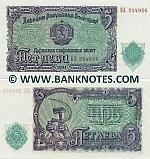 Bulgaria 5 Leva 1951 (VL 2549xx) UNC
