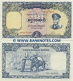 Burma 10 Kyats (1958) (3ph4464xx) UNC