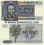 Burma 5 Kyats (1973) (F16922xx) UNC