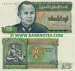 Burma 15 Kyats (1986) (CA85893xx) UNC