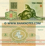 Belarus 3 Rubli 1992 (AT12615xx) UNC