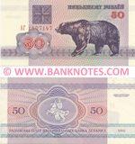 Belarus 50 Rubleu 1992 (AV(AB)95398xx) UNC