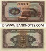 China 10 Yuan 1941 AU