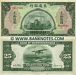 China 25 Yuan 1941 (N418841) RARE AU
