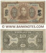 China 10 Dollars 1923 (015471) (circulated) F-VF
