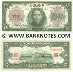 China 5 Dollars 1930 (P089360A) (bld st) AU