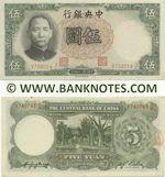 China 5 Yuan 1936 (V740743 Z/M) (minor edge fx) (circulated) XF