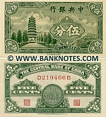 China 5 Cents (1939) (#varies) AU-UNC