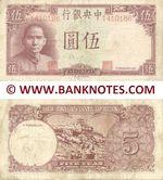 China 5 Yuan 1941 (BV410186) (circulated) VF