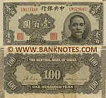 China 100 Yuan 1944 (CW623448) (circulated) (tape residue on edges) aXF