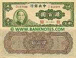 China 400 Yuan 1944 (D117908) RARE (circulated) VF-XF