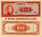 China 1000 Yuan 1945 (AA608406) (circulated) XF-AU