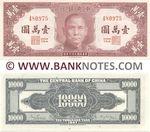 China 10000 Yuan 1947 (73-A/480975) AU-UNC