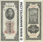 China 5 C.G.U. 1930 (YG833966) (lt. circulated) XF-AU