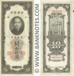 China 10 C.G.U. 1930 (UM523912) (lt. circulated) XF