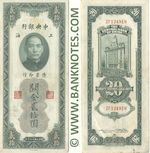 China 20 C.G.U. 1930 (UD220143) (lt. circulated) XF
