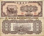 China 500 Yuan 1946 (#varies) (circulated) XF