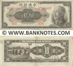 China 10 Yuan 1945 (H277641) (circulated) VF
