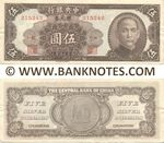 China 5 Silver Dollars 1949 (215242/1-E) (lt. circulated) XF