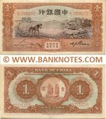 China 1 Yuan March 1935 (J653240) (circulated) Fine