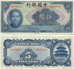 China 5 Yuan 1940 (B686443) UNC