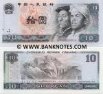 China 10 Yuan 1980 (NR905065xx) UNC