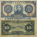 "China 10 Yuan 1940 (M/S 670732U) ""202"" (circulated) VG-F"