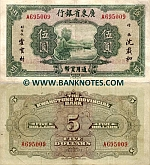 China 5 Dollars (1936) (A695009) (circulated) VF
