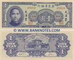 China 1 Yuan 1949 Kwangtung Prov. Bank (BA 3169xx) UNC