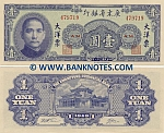 China 1 Yuan 1949 Kwangtung Prov. Bank (AS 0831xx) UNC