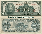 China 5 Yuan 1949 Kwangtung Prov. Bank (AK 7940xx) UNC