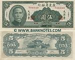 China 5 Yuan 1949 Kwangtung Prov. Bank (AK 7940xx) UNC