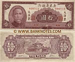 China 10 Yuan 1949 Kwangtung Prov. Bank (AN 8987xx) AU+