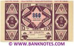 Algeria Lottery ticket 860 Francs 1956. Serial # 254874 XF