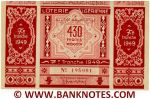 Algeria Lottery ticket 430 Francs 1949. Serial # 195001 (new) AU