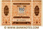 Algeria Lottery ticket 860 Francs 1949. Serial # 179092 (new) AU
