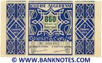 Algeria Lottery ticket 860 Francs 1955. Serial # 086942 (nice) XF